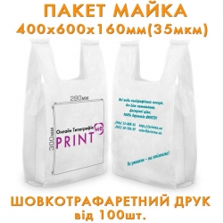 Bags with the logo of the T-shirt 40 * 60cm (160mm side fold) 35mkm