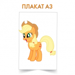 Плакат My Little Pony Applejack