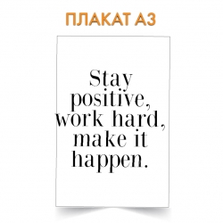 Плакат Stay, work, make