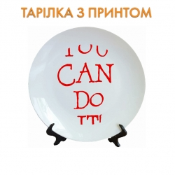 Тарелка You can do it