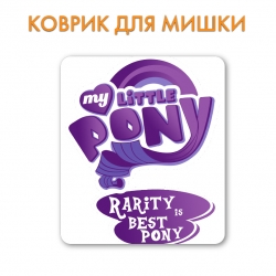 Килимок My Little Pony Rarity Best Pony