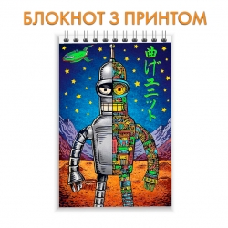 Блокнот Futurama Bender Art