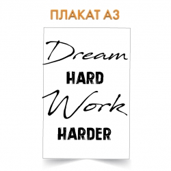Плакат Dream, work