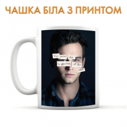 Чашка 13 Reasons Why Justin