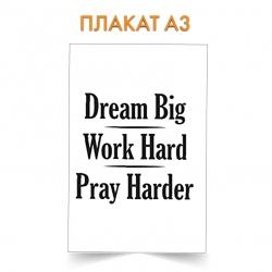 Плакат Dream, work, pray