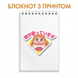 Блокнот My Two-Faced Little Sister Logo
