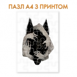 Пазл Hands and head of the wolf
