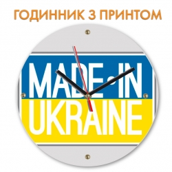 Часы Made in Ukraine 3