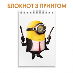 Блокнот Despicable Me Minion 007