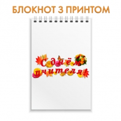 Notepad Happy Teacher's Day Flowers and Leaves
