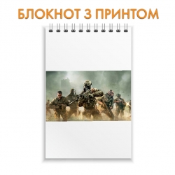 Блокнот Call of Duty 5 бойцов