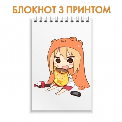 Блокнот My Two-Faced Little Sister Umaru With Food