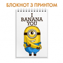 Блокнот Despicable Me I Banana You