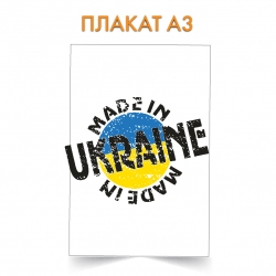 Poster Made in Ukraine