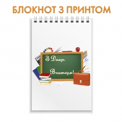 Happy Teacher's Notebook Notepad Blackboard with Textbooks and Briefcase