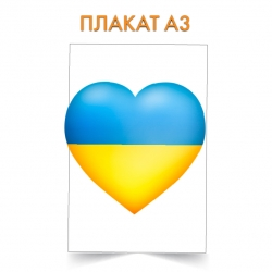 Poster Serce flag of Ukraine