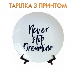 Тарелка Never stop dreaming