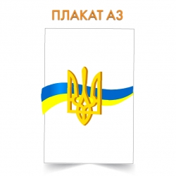Poster Coat of arms and flag of Ukraine