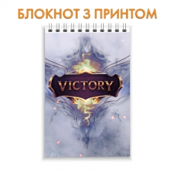 Блокнот League Of Legends Victory