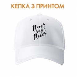 Кепка Never say never