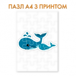 Пазл Small and big whale
