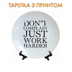 Тарелка Don't complain just