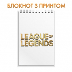 Блокнот League Of Legends Logo Print