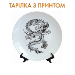 Тарелок Chinese dragon