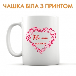 Cup Valentine's Day All My Happy