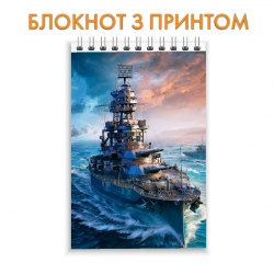 Блокнот World of Warships Theme Print