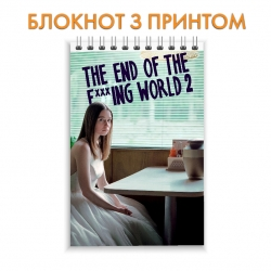 Блокнот The End of the F***ing World Theme