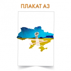Poster Map of the Hymn of Ukraine