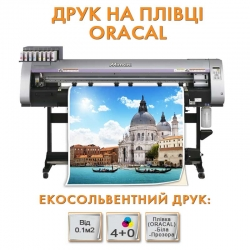 Oracal large format printing