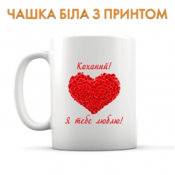 Cup Valentine's Day I Love You