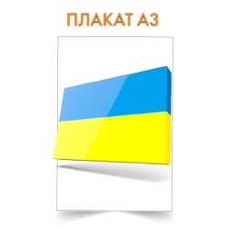 Poster 3D flag of Ukraine