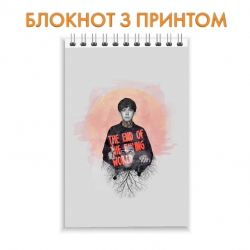 Блокнот The End of the F***ing World Art Edition
