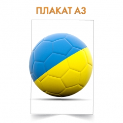 Poster Ball Flag of Ukraine