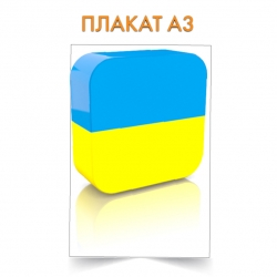 Poster 3D flag of Ukraine 2