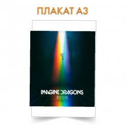 Плакат Imagine Dragons