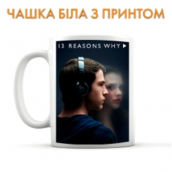 Чашка 13 Reasons Why Clay Jensen Hero