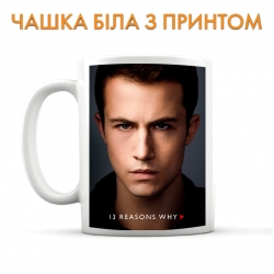 Чашка 13 Reasons Why Hero Clay Jensen