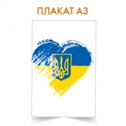 Poster Serce Ukraine and coat of arms