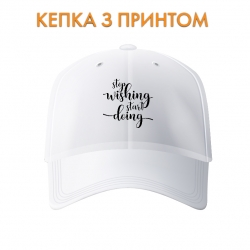 Кепка Stop wishing, start doing