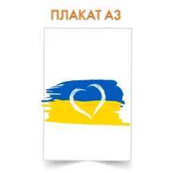 Poster Serce flag of Ukraine 2