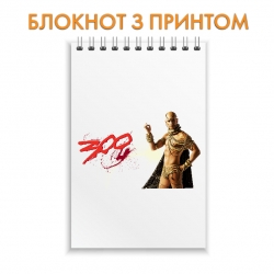 Блокнот 300 Spartans Hero Logo