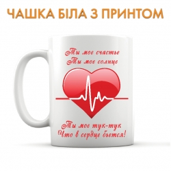 Cup Valentine's Day Heart Beats