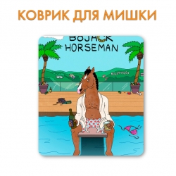 Килимок BoJack Horseman Swimming Pool