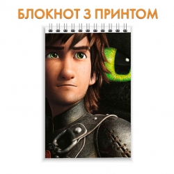 Notebook How to Train Your Dragon Hiccup Horrendous Haddock