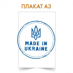 Poster Made in Ukraine 2
