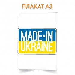 Poster Made in Ukraine 3